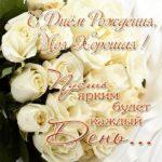Открытка с днем рождения моя хорошая скачать бесплатно на сайте otkrytkivsem.ru