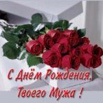Открытка с днем рождения мужа для подруги скачать бесплатно на сайте otkrytkivsem.ru