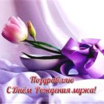 Открытка с днем рождения мужа для жены скачать бесплатно на сайте otkrytkivsem.ru