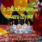 Открытка с днем рождения мужа подруги скачать бесплатно на сайте otkrytkivsem.ru