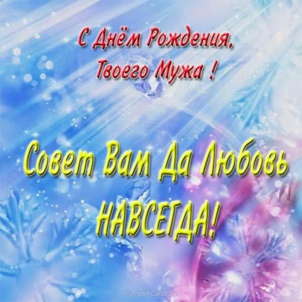 Открытка с днем рождения мужа подруги бесплатно скачать бесплатно на сайте otkrytkivsem.ru