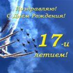 Открытка с днем рождения мужчине 17 лет скачать бесплатно на сайте otkrytkivsem.ru