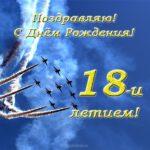 Открытка с днем рождения мужчине 18 лет скачать бесплатно на сайте otkrytkivsem.ru