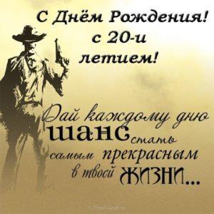 Открытка с днем рождения мужчине 20 лет скачать бесплатно на сайте otkrytkivsem.ru