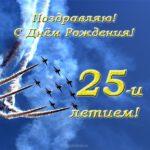 Открытка с днем рождения мужчине 25 лет скачать бесплатно на сайте otkrytkivsem.ru