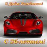 Открытка с днем рождения мужчине 26 лет скачать бесплатно на сайте otkrytkivsem.ru