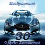 Открытка с днем рождения мужчине 30 скачать бесплатно на сайте otkrytkivsem.ru