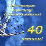Открытка с днем рождения мужчине 40 лет скачать бесплатно на сайте otkrytkivsem.ru