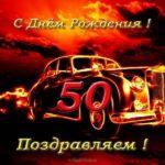 Открытка с днем рождения мужчине 50 скачать бесплатно на сайте otkrytkivsem.ru
