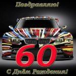 Открытка с днем рождения мужчине 60 скачать бесплатно на сайте otkrytkivsem.ru