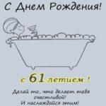 Открытка с днем рождения мужчине 61 год скачать бесплатно на сайте otkrytkivsem.ru