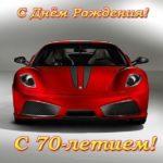Открытка с днем рождения мужчине 70 летием скачать бесплатно на сайте otkrytkivsem.ru