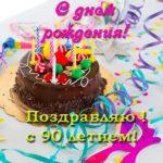 Открытка с днем рождения мужчине 90 лет скачать бесплатно на сайте otkrytkivsem.ru