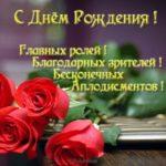 Открытка с днем рождения мужчине актеру скачать бесплатно на сайте otkrytkivsem.ru
