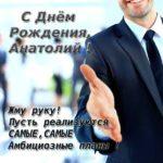 Открытка с днем рождения мужчине Анатолию скачать бесплатно на сайте otkrytkivsem.ru