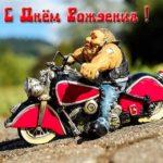 Открытка с днем рождения мужчине байкеру скачать бесплатно на сайте otkrytkivsem.ru