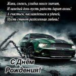 Открытка с днем рождения мужчине брутальная скачать бесплатно на сайте otkrytkivsem.ru