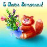 Открытка с днем рождения мужчине через ватсап скачать бесплатно на сайте otkrytkivsem.ru