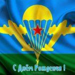 Открытка с днем рождения мужчине десантнику скачать бесплатно на сайте otkrytkivsem.ru