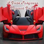 Открытка с днем рождения мужчине дяде скачать бесплатно на сайте otkrytkivsem.ru