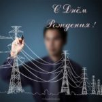 Открытка с днем рождения мужчине энергетику скачать бесплатно на сайте otkrytkivsem.ru
