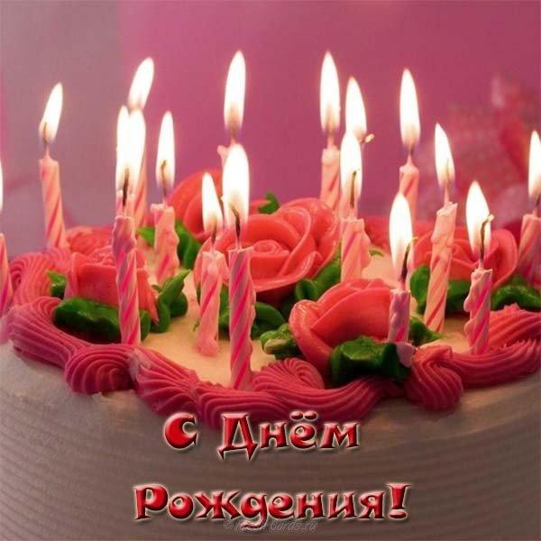 Открытка с днем рождения мужчине фото картинка скачать бесплатно на сайте otkrytkivsem.ru