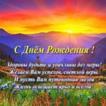 Открытка с днем рождения мужчине горы скачать бесплатно на сайте otkrytkivsem.ru