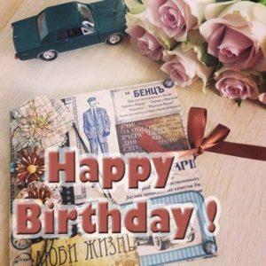 Открытка с днем рождения мужчине happy birthday скачать бесплатно на сайте otkrytkivsem.ru