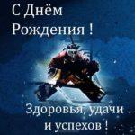 Открытка с днем рождения мужчине хоккеисту скачать бесплатно на сайте otkrytkivsem.ru