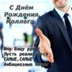 Открытка с днем рождения мужчине коллеге начальнику скачать бесплатно на сайте otkrytkivsem.ru