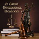Открытка с днем рождения мужчине коллеге юристу скачать бесплатно на сайте otkrytkivsem.ru