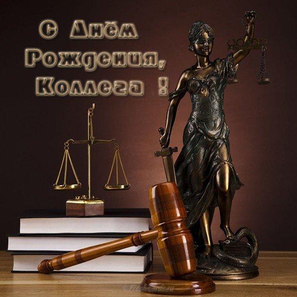 с днем рождения юристу здесь