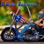 Открытка с днем рождения мужчине мотоциклисту скачать бесплатно на сайте otkrytkivsem.ru