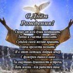 Открытка с днем рождения мужчине на русском скачать бесплатно на сайте otkrytkivsem.ru