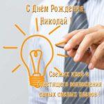 Открытка с днем рождения мужчине Николаю скачать бесплатно на сайте otkrytkivsem.ru