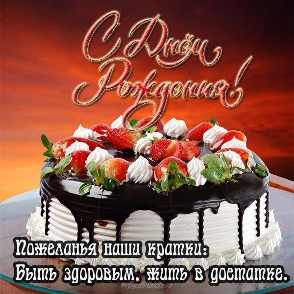 Поздравления с днем рождения мужчине родственнику красивые