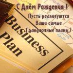 Открытка с днем рождения мужчине партнеру по бизнесу скачать бесплатно на сайте otkrytkivsem.ru