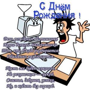 Открытка с днем рождения мужчине программисту скачать бесплатно на сайте otkrytkivsem.ru
