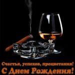 Открытка с днем рождения мужчине руководителю скачать бесплатно на сайте otkrytkivsem.ru