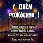 Открытка с днем рождения мужчине руководителю серьезная скачать бесплатно на сайте otkrytkivsem.ru