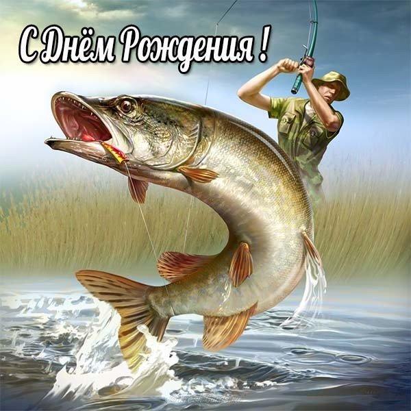 otkrytka s dnem rozhdeniya muzhchine rybalka