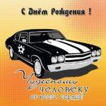 Открытка с днем рождения мужчине с автомобилем скачать бесплатно на сайте otkrytkivsem.ru
