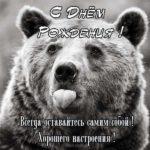Открытка с днем рождения мужчине с медведем скачать бесплатно на сайте otkrytkivsem.ru