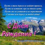 Открытка с днем рождения мужчине с природой скачать бесплатно на сайте otkrytkivsem.ru