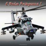 Открытка с днем рождения мужчине с вертолетом скачать бесплатно на сайте otkrytkivsem.ru