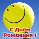 Открытка с днем рождения мужчине шары скачать бесплатно на сайте otkrytkivsem.ru