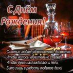 Открытка с днем рождения мужчине со словами скачать бесплатно на сайте otkrytkivsem.ru
