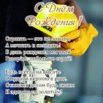 Открытка с днем рождения мужчине строителю скачать бесплатно на сайте otkrytkivsem.ru