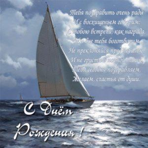 Открытка с днем рождения мужчине в стихах скачать бесплатно на сайте otkrytkivsem.ru