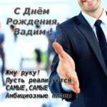 Открытка с днем рождения мужчине Вадиму скачать бесплатно на сайте otkrytkivsem.ru